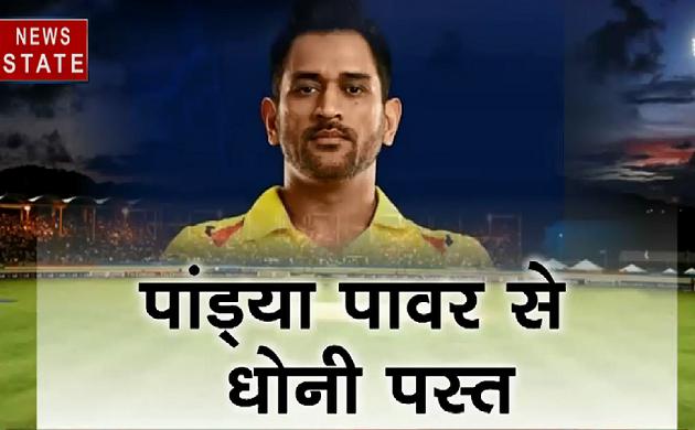 IPL 2019 #CSK vs #MI : रोहित ने कैसे रोका धोनी का विजय रथ ?, देखिए VIDEO