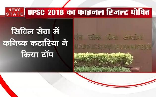 UPSC 2018 : सिविल सेवा में कनिष्क कटारिया ने किया टॉप