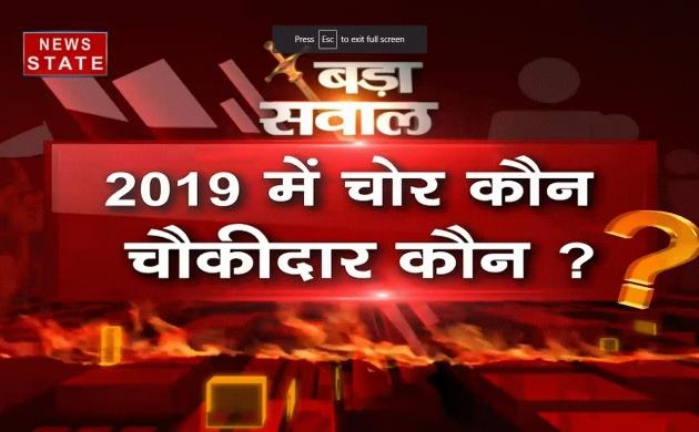 बड़ा सवाल : 2019 के चुनावी दंगल में चोर कौन चौकीदार कौन ?