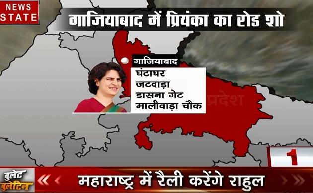 Bullet Bulletin: प्रियंका गांधी की चुनावी रैलियों से वोटरों को लुभाने की कोशिश जारी, देखिए दिनभर की 20 बड़ी ख़बरें