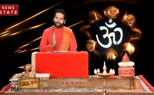 Luck Guru में जानेंगे चैत्र नवरात्रि का महत्व, कब और कैसे करें पूजा साथ ही जानेंगे आज का राशिफल, देखें Video