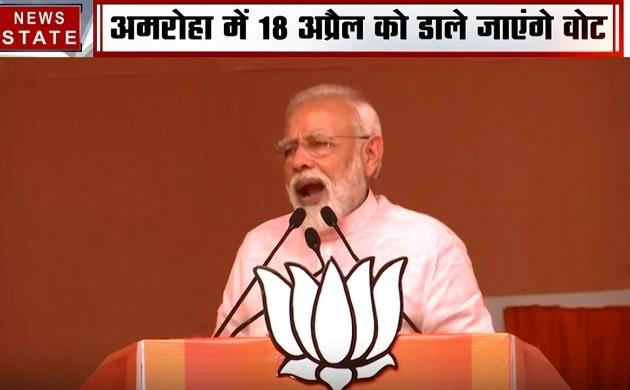 यूपी: PM मोदी का कांग्रेस पर वार, कहा कांग्रेस ने  किया था बाबा साहब का अपमान किया