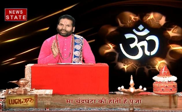 Luck Guru में जानेंगे मां चंद्रघंटा की पूजा विधि क्या है ? जानेंगे आज कैसा रहेगा राशिफल, देखें Video