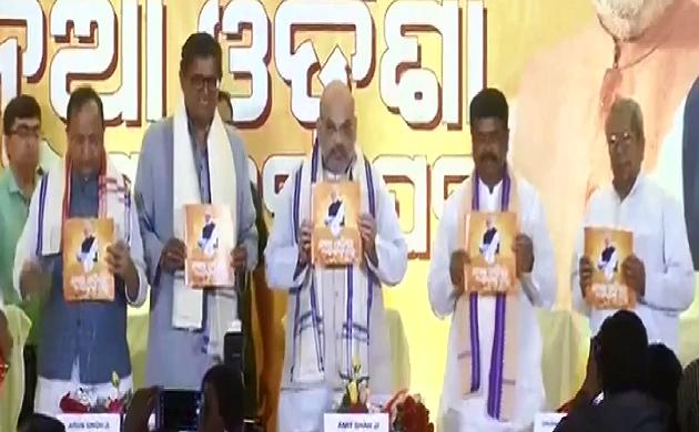 ओडिशा विधानसभा के लिए अमित शाह ने किया घोषणा पत्र जारी, देखिए VIDEO