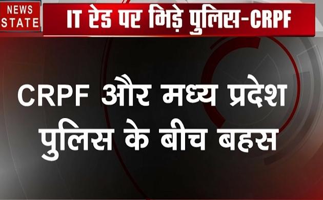 मध्य प्रदेश: IT की रेड को लेकर CRPF और पुलिस में भिड़ंत, देखें वीडियो