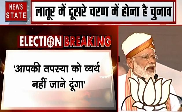 भ्रष्टाचार ही वो काम है जो कांग्रेस पूरी ईमानदारी से करती है: पीएम नरेंद्र मोदी
