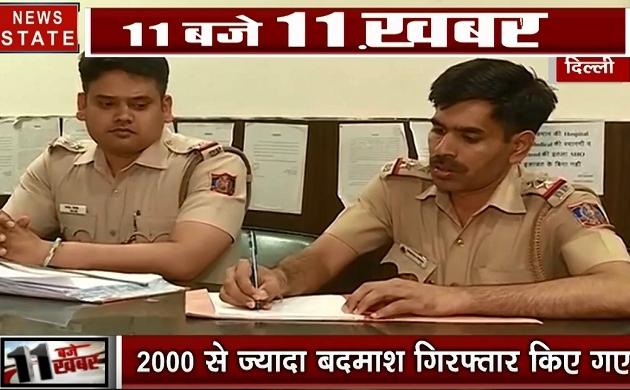 Election 2019:  दिल्ली पुलिस की नजर अपराधियों पर, खंगाल रही है पुराने रिकॉर्ड