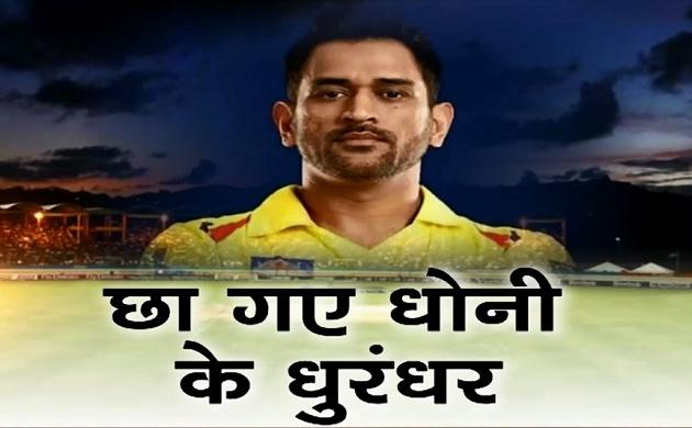 IPL 12, CSK vs KKR: धोनी के आगे न चला कार्तिक का दिमाग.. न आया रसेल का तूफान, 7 विकेट से हारा केकेआर