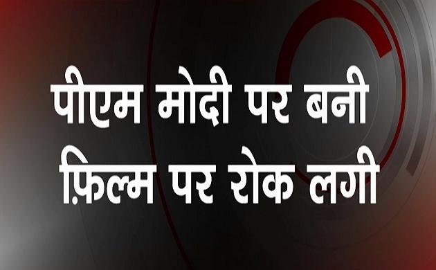 चुनाव आयोग ने विवेक ओबेरॉय अभिनीत फिल्म पीएम नरेंद्र मोदी पर रोक लगाई