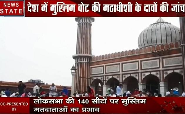मठाधीश: लोकसभा की 140 सीटों पर मुस्लिम मतदाताओं का प्रभाव, देखें वीडियो