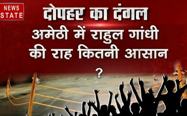 दोपहर का दंगल: अमेठी में राहुल गांधी की राह कितनी आसान होगी?