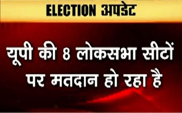 Election 2019: यूपी की 8 लोकसभा सीटों पर हो रहा है मतदान, देखें वीडियो