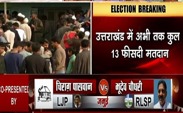Election 2019: उत्तराखंड में सुबह 11 बजे तक 13 फीसदी मतदान, देखें वीडियो