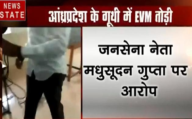 Election 2019: आंध्र प्रदेश के अनंतपुर में इस उम्मीदवार ने पोलिंग बूथ में घुसकर तोड़ डाली EVM,