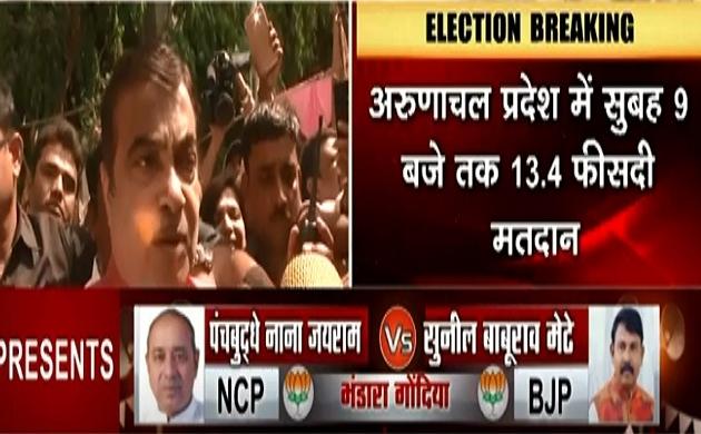 Election 2019: बीजेपी नेता नितिन गडकरी ने की लोगों से वोट डालने की अपील, देखें वीडियो