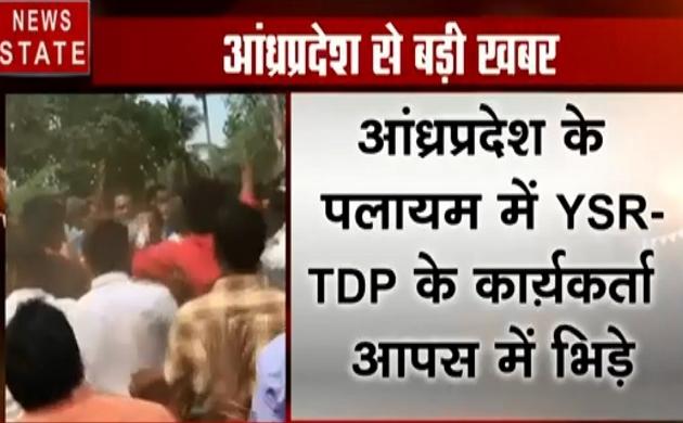 Election 2019:  आंध्र प्रदेश -पलायम में YSR और TDP के कार्यकर्ताओं में भिड़त, देखें वीडियो