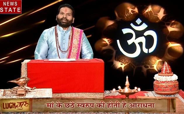Luck Guru: जानिए नवरात्रि में कैसे किया जाए कन्या पूजन, कैसे पूजा से मिलेगा कैसा फल, आज का दिन आपके लिए कैसा रहेगा, देखें Video