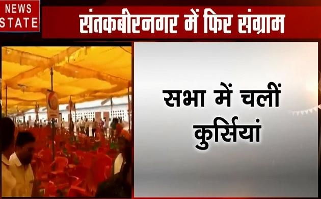 उत्तर प्रदेश :संतकबीरनगर में फिर से भिड़े शरद त्रिपाठी और राकेश सिंह के समर्थक, देखें वीडियो