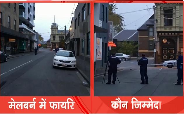 Australia : गोलीबारी से हिला मेलबर्न शहर, हमले में कई लोग घायल