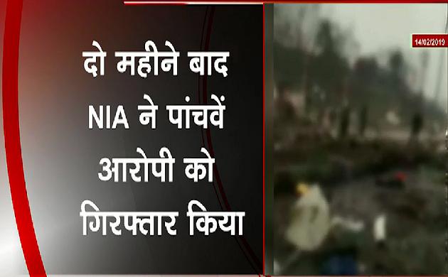 Pulwama Attack : श्रीनगर के मंदौना से इरशाद अहमद रेशी गिरफ्तार