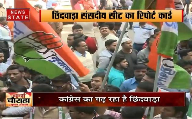 चर्चा चौराहा चुनाव स्पेशल : छिंदवाड़ा संसदीय सीट का रिपोर्ट कार्ड