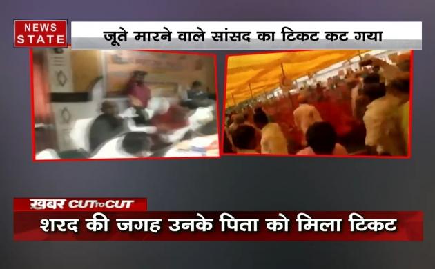 Khabar Cut 2 Cut: बीजेपी के जूते वाले सांसद का टिकट कटा, देखिए देश दुनिया की बड़ी ख़बरें 10 मिनट में