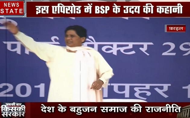 राजनीति अनकही कहानियां: देखिए BSP के उदय की कहानी, कैसे बनी मायावती यूपी की सीएम