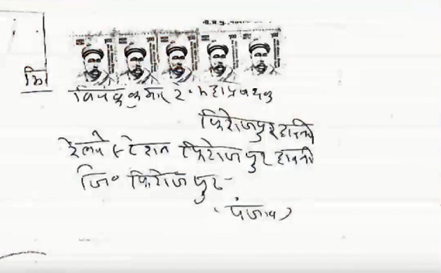 फिरोजपुर रेलवे स्टेशन को बम से उड़ाने की धमकी, जैश के नाम से धमकी भरी चिट्ठी