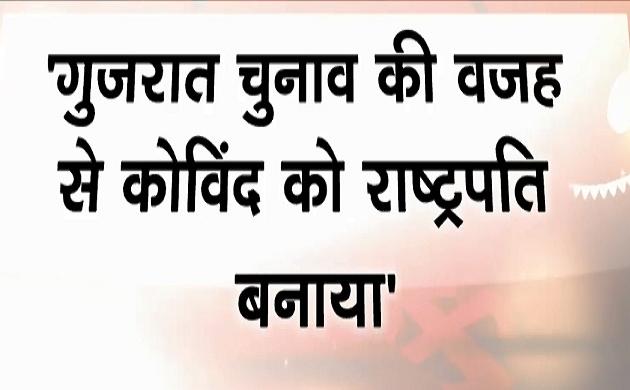 राष्ट्रपति रामनाथ कोविंद को लेकर राजस्थान के सीएम अशोक गहलोत का विवादित बयान, देखें वीडियो