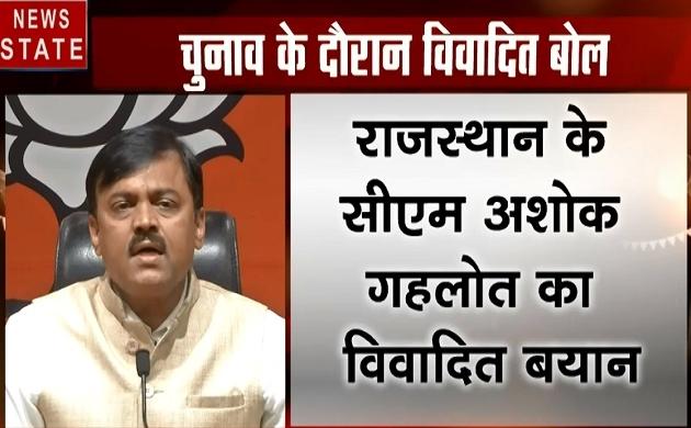 Election 2019: राजस्थान के सीएम पर बीजेपी का पलटवार, देखें वीडियो