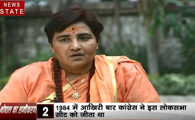 Election 2019 : भोपाल की सीट पर सियासी लड़ाई लेगी कौन सा मोड़, देखें साध्वी प्रज्ञा का Exclusive Interview
