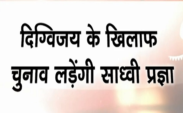 Election 2019: भोपाल - साध्वी प्रज्ञा होंगी बीजेपी की उम्मीदवार, दिग्विजय सिंह को देंगी टक्कर