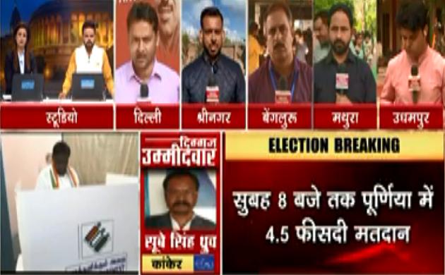 Election 2019 2nd Phase Poll : क्या कर्नाटक में बीजेपी को रोकने में JDS और कांग्रेस कामयाब होंगे ?