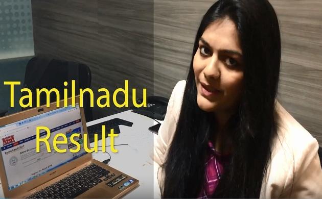 Tamil Nadu 12th(HSC) Results 2019: तमिलनाडु बोर्ड के 12वीं के नतीजे घोषित, ऐसे चेक करें अपना रिजल्ट