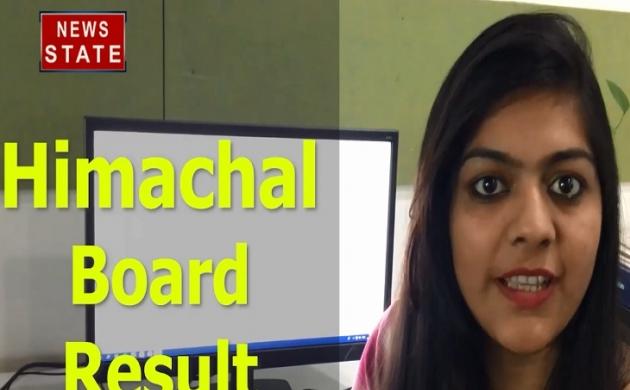 HPBOSE HP Board 12th Results 2019 : इन Easy Steps की मदद से चंद मिनटों में चेक करें अपना हिमाचल प्रदेश बोर्ड 12वीं का रिजल्ट