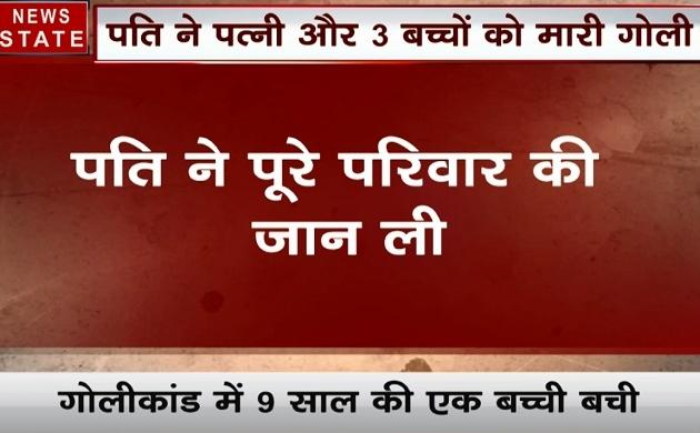 Shocking News: उत्तर प्रदेश- औरेया में पति ने पत्नी और तीन बच्चों को मारी गोली,देखें वीडियो
