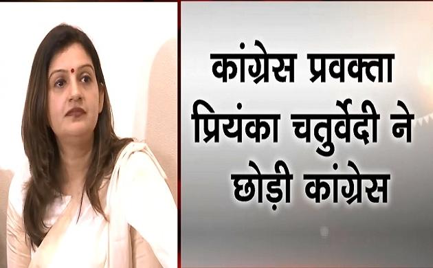 Speed News MP:कांग्रेस छोड़ शिवसेना में शामिल हुईं प्रियंका चतुर्वेदी, देखें वीडियो
