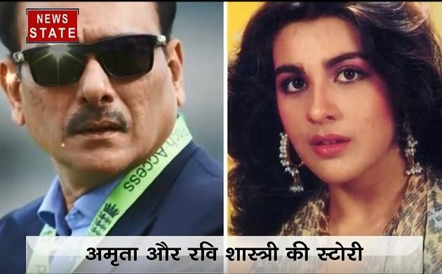 अमृता सिंह और रवि शास्त्री की लव स्टोरी क्यों रह गई अधूरी, देखें वीडियो