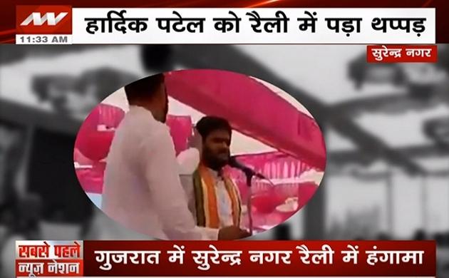 Election 2019: कांग्रेस नेता हार्दिक पटेल को गुजरात में रैली के दौरान शख्स ने जड़ा थप्पड़, देखें वीडियो