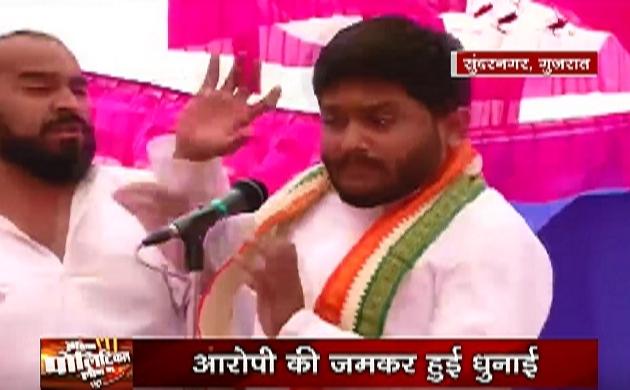 Indian Political League: हार्दिक पटेल के साथ थप्पड़ कांड, कांग्रेस ने बीजेपी पर जड़ा इल्जाम, देखें वीडियो