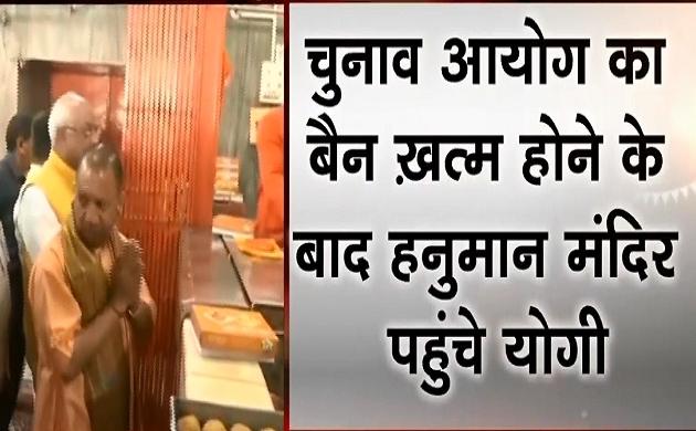 Election 2019: लखनऊ के अलीगंज हनुमान मंदिर पहुंचे सीएम योगी, दर्शन के बाद करेंगे जनसभा को संबोधित
