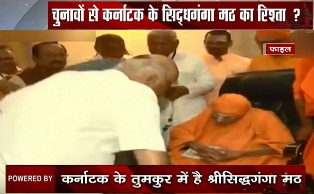 मठाधीश: अपनी जीत के लिए देश का हर नेता टेकता है श्रीसिद्धगंगा मठ की चौखट पर माथा, देखें वीडियो