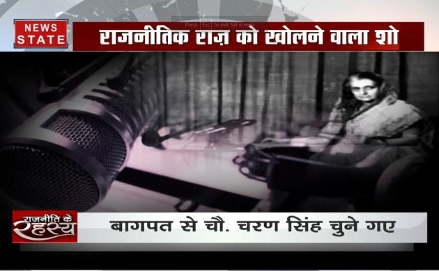 राजनीति के रहस्य : इंदिरा गांधी को गिरफ्तार करने की पड़ताल