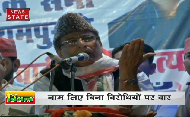 लाइट कैमरा इलेक्शन : यूपी के रामपुर में भाषण देते हुए भावुक हुए सपा नेता आजम खान