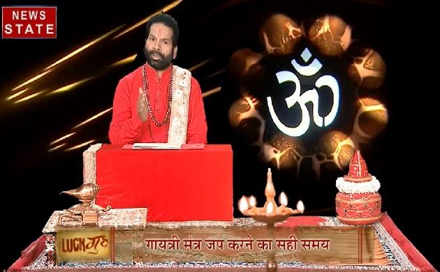Luck Guru: जानेंगे आज के राशिफल के साथ गायत्री मंत्र के प्रभाव और प्रयोग
