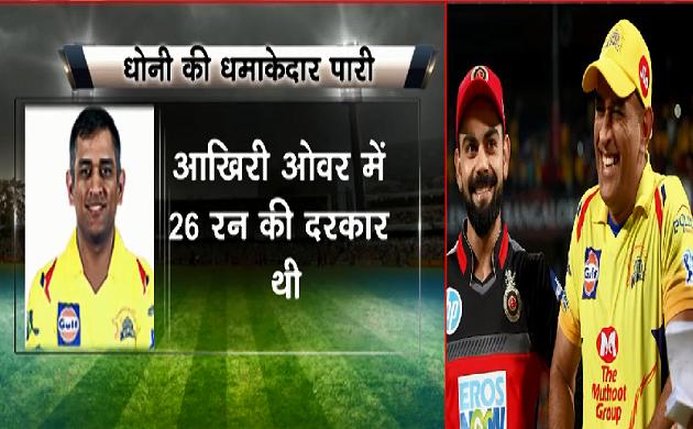 IPL 2019 #CSK vs #RBC : बेंगलुरु में धोनी का 'विराट' धमाका