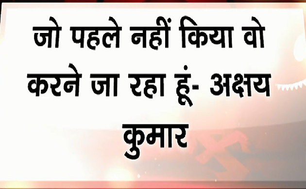 क्या लोकसभा चुनाव लड़ेंगे अक्षय कुमार ?