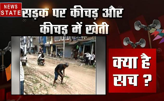चुनाव का लाईडिटेक्टर टेस्ट : सड़क पर कीचड़ और कीचड़ में खेती
