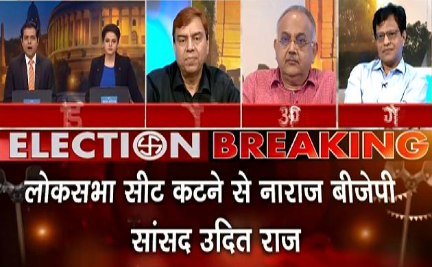 बीजेपी सांसद उदित राज ने दी धमकी कहा : टिकट नहीं मिला तो पार्टी छोड़ दूंगा