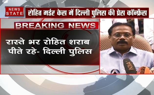 Rohit Shekhar murder case में दिल्ली पुलिस की प्रेस कॉन्फ्रेंस